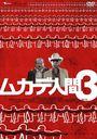 ムカデ人間3