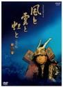 NHK大河ドラマ 風と雲と虹と