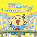 「ふなっしーのふなふなふな日和」オリジナル・サウンドトラック~ふななななななな♪ひゃっはー~