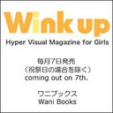 Wink up (ウィンク アップ) 2012年2月号 【表紙】 NYC/Wink up編集部