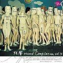 残響record Compilation