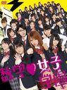 数学 女子学園