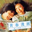 「青春漫画」~僕らの恋愛シナリオ~オリジナル・サウンドトラック