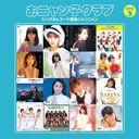 おニャン子クラブ (結成30周年記念) シングルレコード復刻ニャンニャン