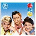 羞恥心 [CD+DVD] / 羞恥心