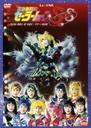 ミュージカル 美少女戦士セーラームーンSuperS [改訂版] 夢戦士・愛・永遠に・・・