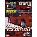 名車DVDシリーズ フェラーリ テスタロッサ (名車シリーズ別冊 VOL.3)