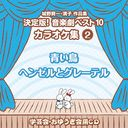城野賢一・清子作品集 決定版! 音楽劇ベスト10