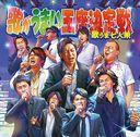 『歌がうまい王座決定戦』コンピレーションアルバム うたうま七人衆