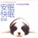 音楽療法健康CDシリーズ1: すこやかな眠りを誘う子守歌〜安眠快眠音楽〜やすらぎの子守