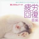 音楽療法健康CDシリーズ2: 疲れた身体をリラックスさせるセレナード〜疲労回復音楽〜憩いのセレナード