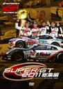 SUPER GT 2011 総集編