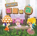 TVアニメ『gdgd妖精s』アルバムCD おいでよ! 妖精の森