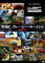 WRC クレージー・モーメント