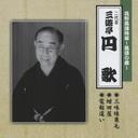 花形落語特撰~落語の蔵~ 三味線栗毛/紺田屋/電報違い