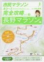 市民マラソン・全コース完全攻略ガイドDVD~長野マラソン編~