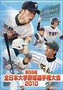 全日本大学野球選手権大会 2010
