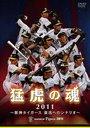 猛虎の魂2011 阪神タイガース 復活へのシナリオ