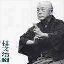 桂文治3「蛙茶番」「御血脈」-「朝日名人会」ライヴシリーズ20