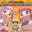「金色のガッシュベル!!」 キャラクターソングシリーズ ガッシュ with ベストフレンズ