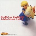 金色のガッシュベル!!「オリジナルサウンドトラック III」