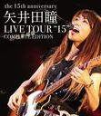 "矢井田瞳 LIVE TOUR ""15"" COMPLETE EDITION -the 15th anniversary-"