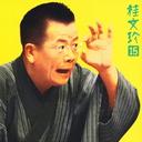 桂文珍15「宿替え」「饅頭こわい」-「朝日名人会」ライヴシリーズ28
