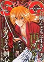 Jump Square 2012 June Issue w/ booklet with drawings of Rurouni Kenshin
