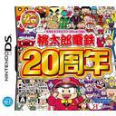 桃太郎電鉄20周年 / ゲーム