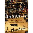 ミックステープ/MIXTAPE