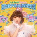 上坂すみれ presents 80年代アイドル歌謡決定盤