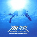 海猿 TV ORIGINAL SOUND TACK