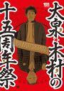 大泉・木村の十五周年祭 1×8いこうよ! 15周年記念盤