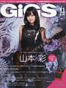 GiGS (ギグス) 2017年11月号 【表紙】 山本彩(NMB48)/シンコーミュージック
