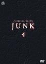 ジャンク 4 死の壊滅