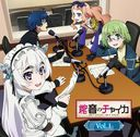 ラジオCD「棺音(ラジオ)のチャイカ side チームチャイカ × side チームジレット」