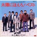 井上尭之バンド 「愛のテーマ」