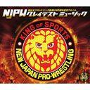 新日本プロレス40周年記念アルバム ~NJPWグレイテストミュージック~