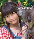 竹達彩奈イメージBlu-ray「あやち ~オーストラリアの旅~」