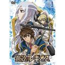 Chrome Shelled Regios Vol.1 [Limited Edition]