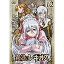 Chrome Shelled Regios Vol.2 [Limited Edition]