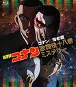 名探偵コナン コナンと海老蔵 歌舞伎十八番ミステリー