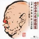 """やっぱり""""志ん生""""落語コレクション「古今亭志ん生名演集」"""