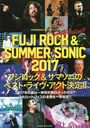 CROSSBEAT Special Edition FUJI ROCK & SUMMER SONIC 2017 (SHINKO MUSIC MOOK)