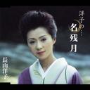 洋子の・・・名残月
