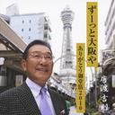 ずーっと大阪や/ありがとう御堂筋2010