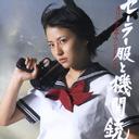 TVドラマ「セーラー服と機関銃」オリジナル・サウンドトラック