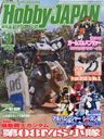 Hobby JAPAN 2013 April Issue