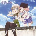 TVアニメ「がっこうぐらし!」キャラクターソング