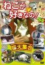 動物DVD ねこが好きなの! 猫大集合 ねこ (猫)ざ ランドSP